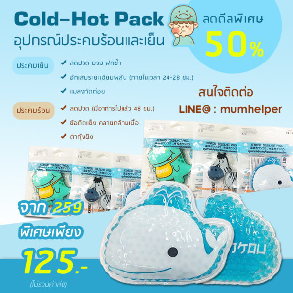 Cold-Hot Pack